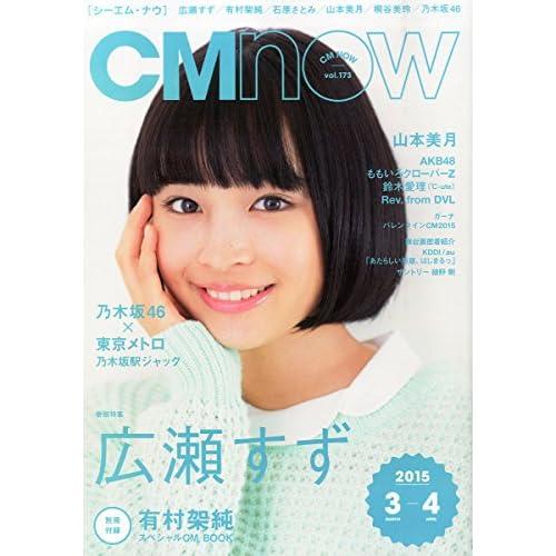 CM NOW 2015年3月号 表紙画像