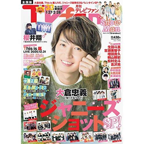TVfan 2021年 3月号 表紙画像