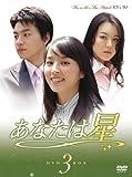 [DVD]あなたは星 DVD-BOX3