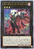 Yu-Gi-Oh! SHSP-JP052 - Ghostrick Alucard - Ultra Japan