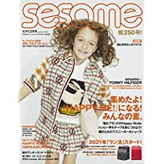 sesame 最新号 サムネイル