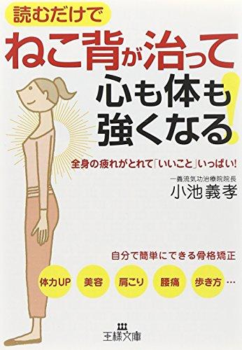 ねこ背が治って心も体も強くなる! : 全身の疲れがとれて「いいこと」いっぱい! (王様文庫)