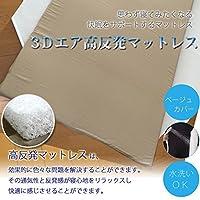 3Dエア 高反発マットレス セミダブル 4cm厚 かため ポリエチレン樹脂 ベッドパッド カバー付