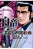 白竜LEGEND原子力マフィア編 上 (ニチブンコミックス)