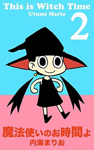 魔法使いのお時間よ 2 (甘い夢)