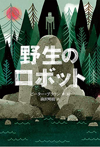 野生のロボット (世界傑作童話シリーズ)