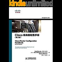 Cisco路由器配置手册(第2版)(异步图书)