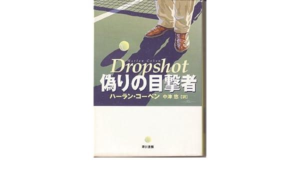 Dropshot (Itsuwari no Mokugekisha) [Japanese Edition ...