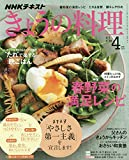 NHKテキストきょうの料理 2019年 04 月号 [雑誌]