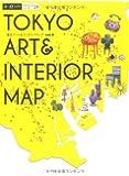 東京アート&インテリアマップ〈vol.3〉 (α LaVie―ガイドブックシリーズ)