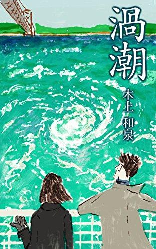 UZUSHIO KOKUHAKU MELON (SAKKA BUNKO) (Japanese Edition)