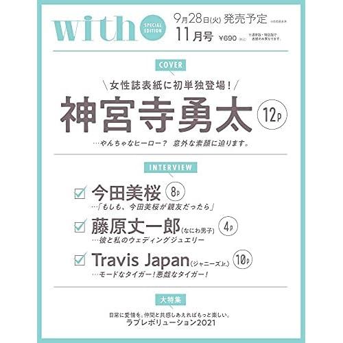 with 2021年 11月号 特別版 表紙画像