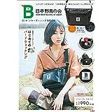 日本野鳥の会 防水ショルダーバッグ BOOK