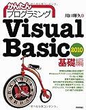 かんたんプログラミング Visual Basic 2010 基礎編