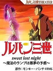 ルパン三世 sweet lost night 〜魔法のランプは悪夢の予感〜