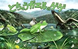 GEGE The Tail Frog (Japanese Edition)