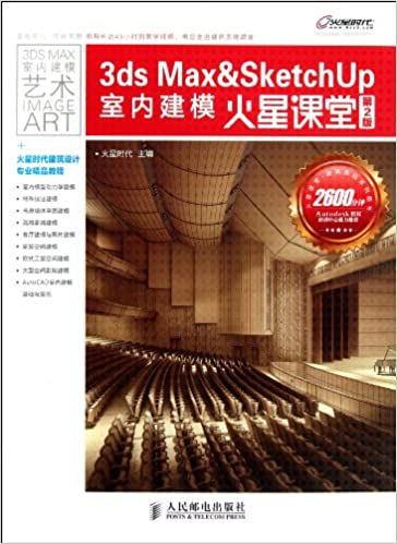 3ds Max & SketchUp Indoor Modeling (2nd edition) (3DVD) (Chinese