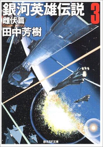 Download 銀河英雄伝説 3 雌伏篇 [Ginga eiyū densetsu 3] (Legend of the Galactic Heroes, #3) PDF