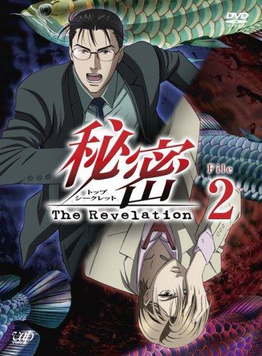 秘密(トップ・シークレット)~The Revelation~