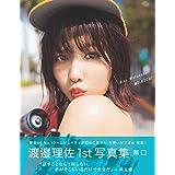 ファースト写真集 無口 むくち:渡邉 理佐 ‐ わたなべ りさ ‐ Risa Watanabe