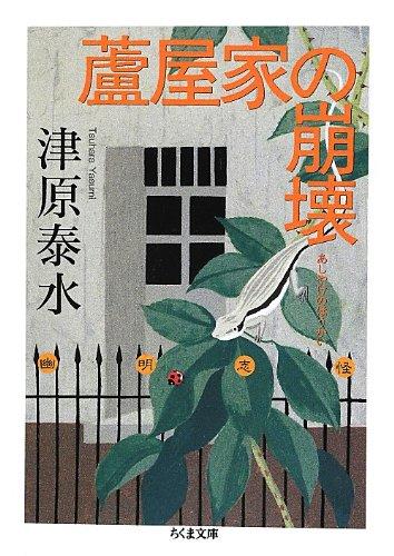 蘆屋家の崩壊 (ちくま文庫)