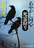 Ayakashi concentric ghost hunting (one-two period novel Novel) (2008) ISBN: 4862960723 [Japanese Import]
