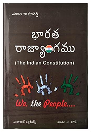 Buy The Indian Constitution (Telugu ) Book Online at Low