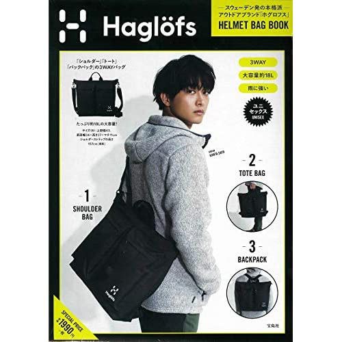 Haglofs HELMET BAG BOOK 画像
