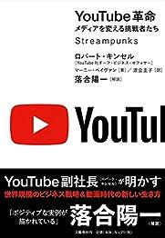 YouTube革命 メディアを変える挑戦者たちの書影