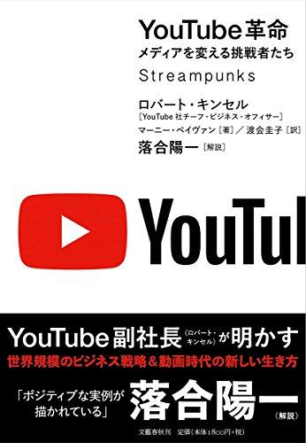 YouTube革命 メディアを変える挑戦者たち