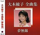 Ohki Ayako Zenkyoku Shu-Yumemushaku by Various (2008-07-23)