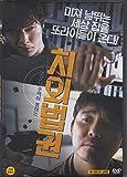 Untouchable Lawmen (Korean Movie w. English Sub)