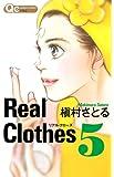 Real Clothes 5 (クイーンズコミックス)