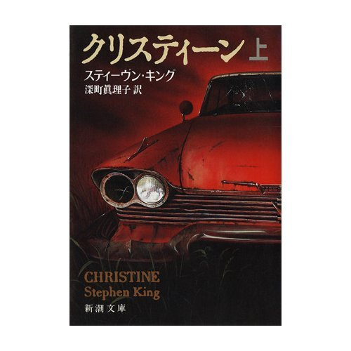 クリスティーン〈上巻〉 (新潮文庫)