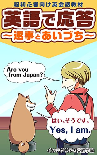 Eigo De Outou: henji to aizuchi (Japanese Edition)
