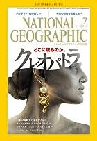 NATIONAL GEOGRAPHIC (ナショナル ジオグラフィック) 日本版 2011年 07月号 [雑誌]