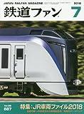 鉄道ファン 2018年 07 月号 [雑誌]