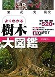 よくわかる樹木大図鑑―葉・花・実・樹皮