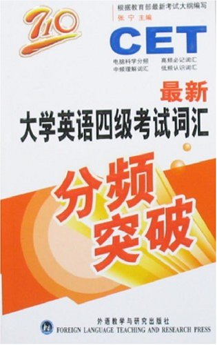 Latest word CET divide breakthrough: Zhang Ning 118(Chinese Edition) ebook