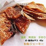 手作り秋鮭ジャーキー45g【無添加・無塩】【国産 犬 おやつ/猫 おやつ】