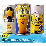 缶ビールチョコレート 3本セット[バレンタイン 2020 義理チョコ おもしろ チョコレート 大阪]