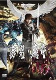 Japanese Movie - Garo Soukoku No Maryu [Japan DVD] PCBP-53070