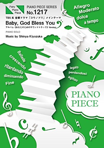 ピアノピース1217 Baby,God Bless You アルバム《あなたのためのサウンドトラック》Version by 清塚信也 (ピアノソロ)~TBS系 金曜ドラマ「コウノドリ」メインテーマ (FAIRY PIANO PIECE) 発売日