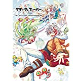 【Amazon.co.jp 限定】クラッシュフィーバーキャラクターイラストレーションズ