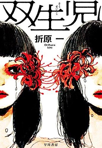 双生児 (ハヤカワ・ミステリワールド)