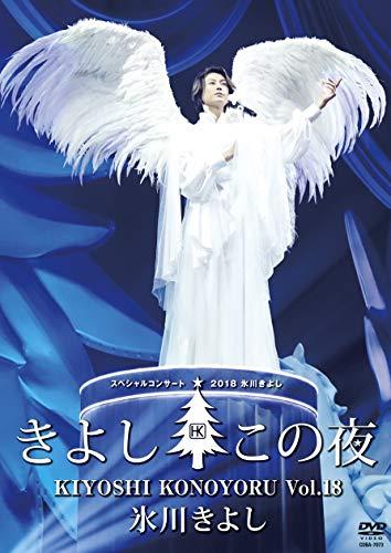 히카와 키요시 스페셜 콘서트2018~키요시 이야Vol.18 [DVD]