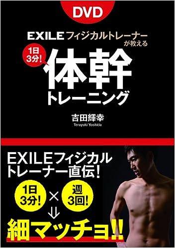 EXILE公式トレーナーが教える体幹トレーニング