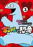 ギャルと恐竜 コミック 1-2巻セット