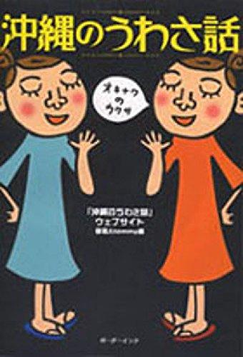 沖縄のうわさ話