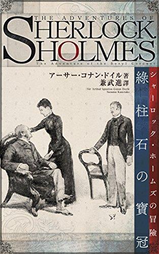 緑柱石の寶冠 シャーロック・ホームズの冒險